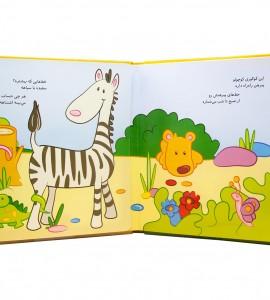 خرید کتاب لمسی کتابمو باز می کنم، حیوونامو ناز می کنم (در جنگل)