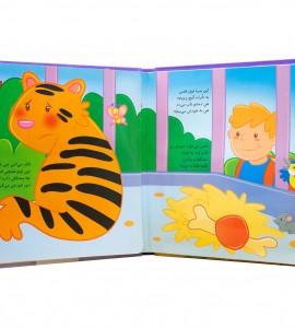 خرید کتاب لمسی کتابمو باز می کنم، حیوونامو ناز می کنم (در باغ وحش)