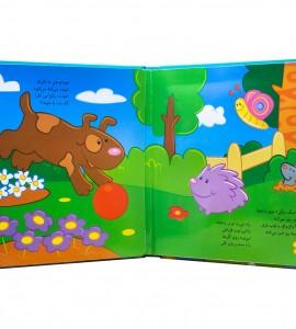 خرید کتاب لمسی کتابمو باز می کنم، حیوونامو ناز می کنم (در باغ)