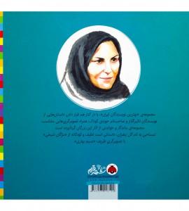خرید کتاب کودک تمساحی به نام گل زعفران