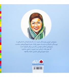 خرید کتاب کودک آقا مهران قناد