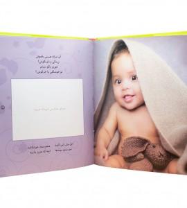 قیمت کتاب و آلبوم نوزادیِ اتل متل این گُلمه،عشق منه،خوشگلمه
