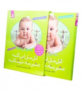 خرید کتاب و آلبوم نوزادیِ اتل متل این گُلمه،عشق منه،خوشگلمه