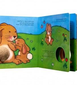 خرید کتاب نوزاد خرگوش کوچولو
