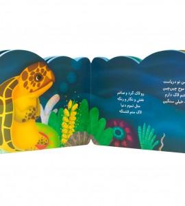 کتاب شعر کودک یوزپلنگ قشنگم