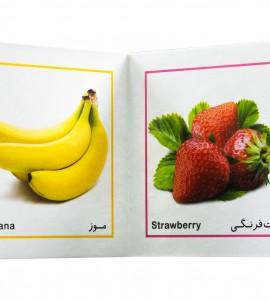 خرید کتاب نوزاد به به چه میوه هایی
