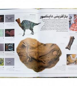 قیمت کتاب دانشنامه مصور دایناسورها