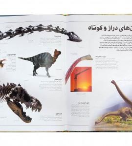 بررسی کتاب دانشنامه مصور دایناسورها