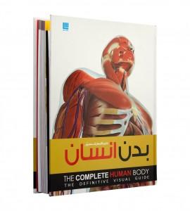 خرید کتاب دایره المعارف مصور بدن انسان