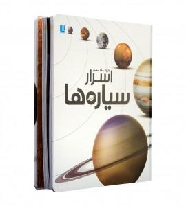 خرید کتاب دایره المعارف مصور اسرار سیاره ها