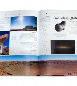 قیمت کتاب دایره المعارف مصور اسرار سیاره ها