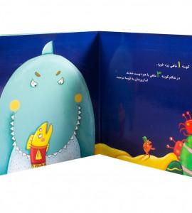 خرید کتاب کودک یک کوسه و پنج ماهی