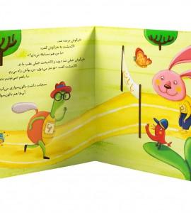 خرید کتاب کودک فیل بزرگ و خرگوش کوچک