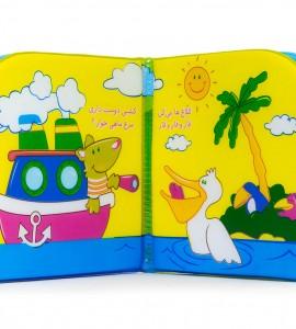کتاب کودک خرسی کثیف شده