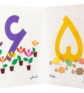 کتاب نوزاد عددها