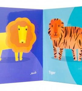 خرید کتاب نوزاد حیوان های وحشی