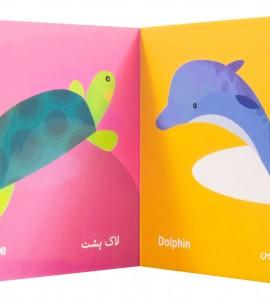 خرید کتاب نوزاد حیوان های دریایی
