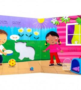 خرید کتاب بچه گانه بازی در باغچه