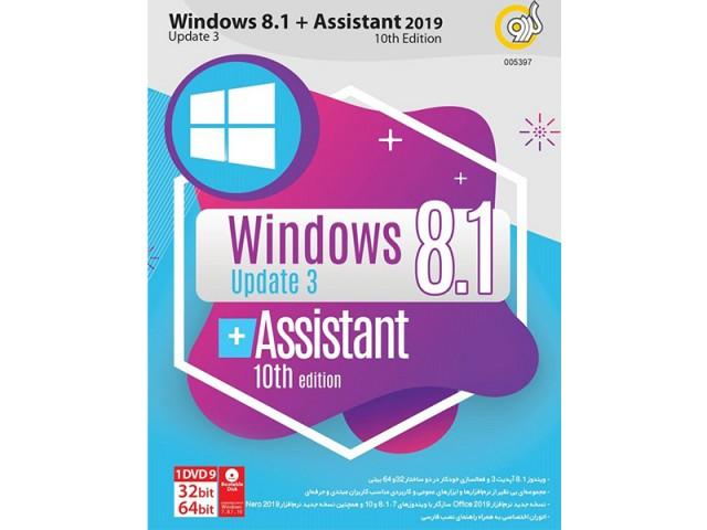 ویندوز 8.1 به همراه اسیستنت 2019