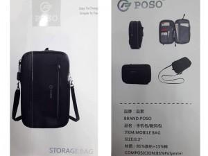 کیف رو دوشی لوازم جانبی پوسو مدل Storage Bag 8.2 inch