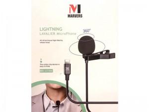 میکروفون یقهای لایتنینگ مدل Marvers MS-UC566