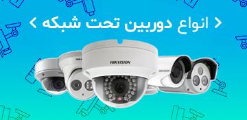 دوربین های نظارتی و امنیتی