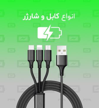 کابل ، شارژر و اتصالات