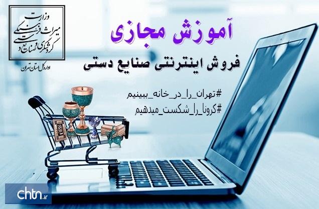 دوره آموزش مجازی «مهارتهای فروش اینترنتی صنایعدستی» در تهران برگزار میشود