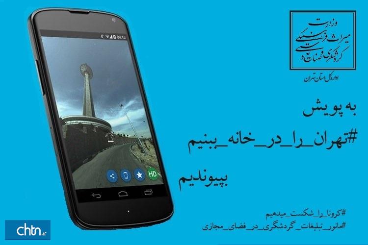 جاذبههای گردشگری تهران بیش از همیشه در فضای مجازی دیده شد