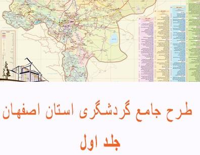 کلیات و مبانی نظری طرح جامع گردشگری اصفهان (1)
