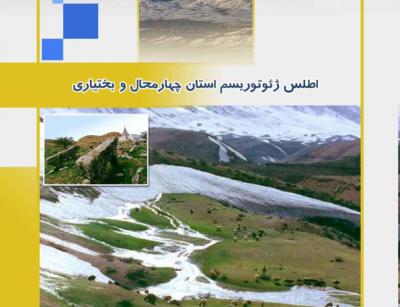اطلس ژئوتوریسم استان چهارمحال و بختیاری