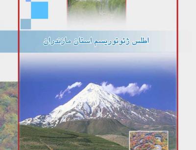 اطلس ژئوتوریسم استان مازندران