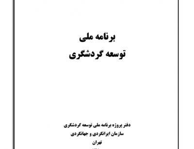 برنامه ملي توسعه گردشگري 1380 ( به فارسی)