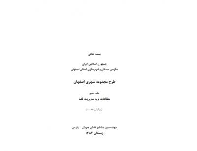 خلاصه کارشناسی طرح جامع گردشگری استان اصفهان