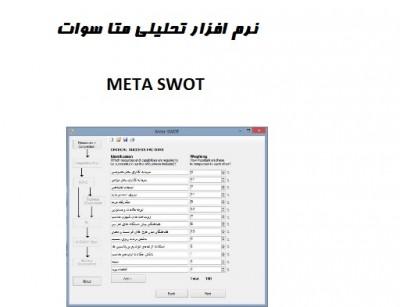 نرم افزار متاسوات META SWOT