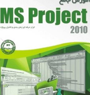 کتاب آموزش مدیریت پروژه مایکروسافت
