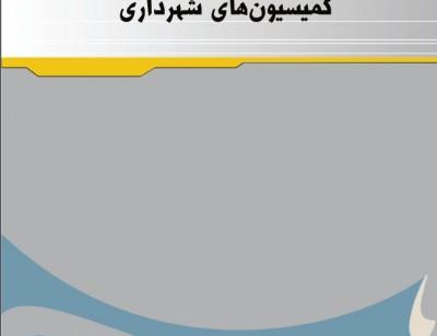 کمیسیون های شهرداری