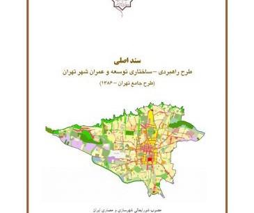 سند اصلی مصوب طرح جامع شهر تهران