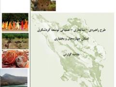 خلاصه طرح جامع گردشگری چهارمحال و بختیاری
