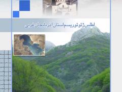 اطلس ژئوتوریسم آذربایجان غربی