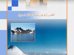 اطلس ژئوتوریسم استان اردبیل