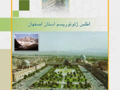 اطلس ژئوتوریسم استان اصفهان