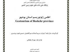 اطلس ژئوتوریسم استان بوشهر
