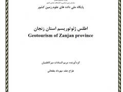 اطلس ژئوتوریسم استان زنجان