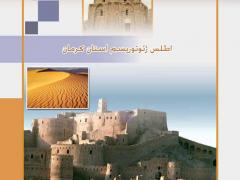 اطلس ژئوتوریسم استان کرمانشاه