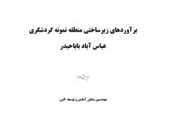 برآورد زیرساخت های گردشگری منطقه نمونه عباس آباد باباحیدر