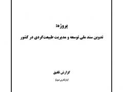 سند توسعه طبیعت گردی ایران