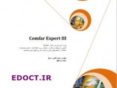 جزوه آموزشی ارزیابی اقتصادی پروژه - کامفار