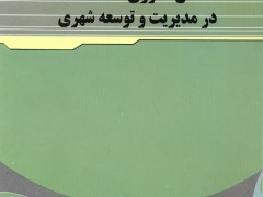 نقش فناوري اطلاعات در مديريت توسعه شهري 21