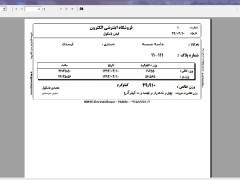 نرم افزار باسکول اوزان نسخه 1